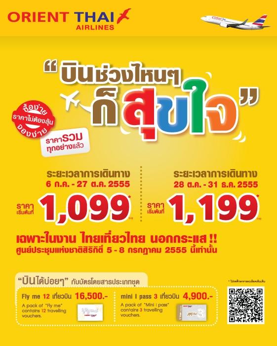 โอเรียนท์ไทย
